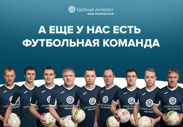 """Футбольная команда  """"Удобный интернет"""""""